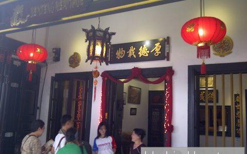 Museum Benteng Heritage (Tangerang)
